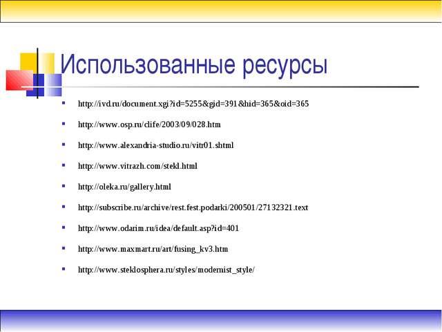 Использованные ресурсы http://ivd.ru/document.xgi?id=5255&gid=391&hid=365&oid...
