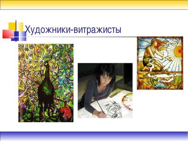 Художники-витражисты
