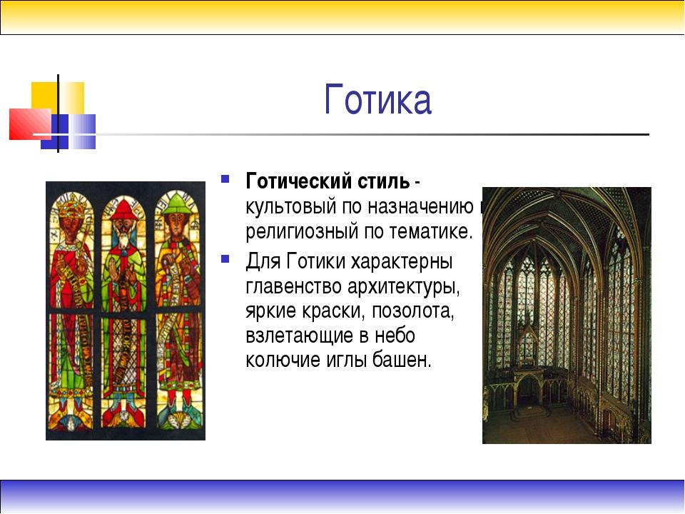 Готика Готический стиль - культовый по назначению и религиозный по тематике....