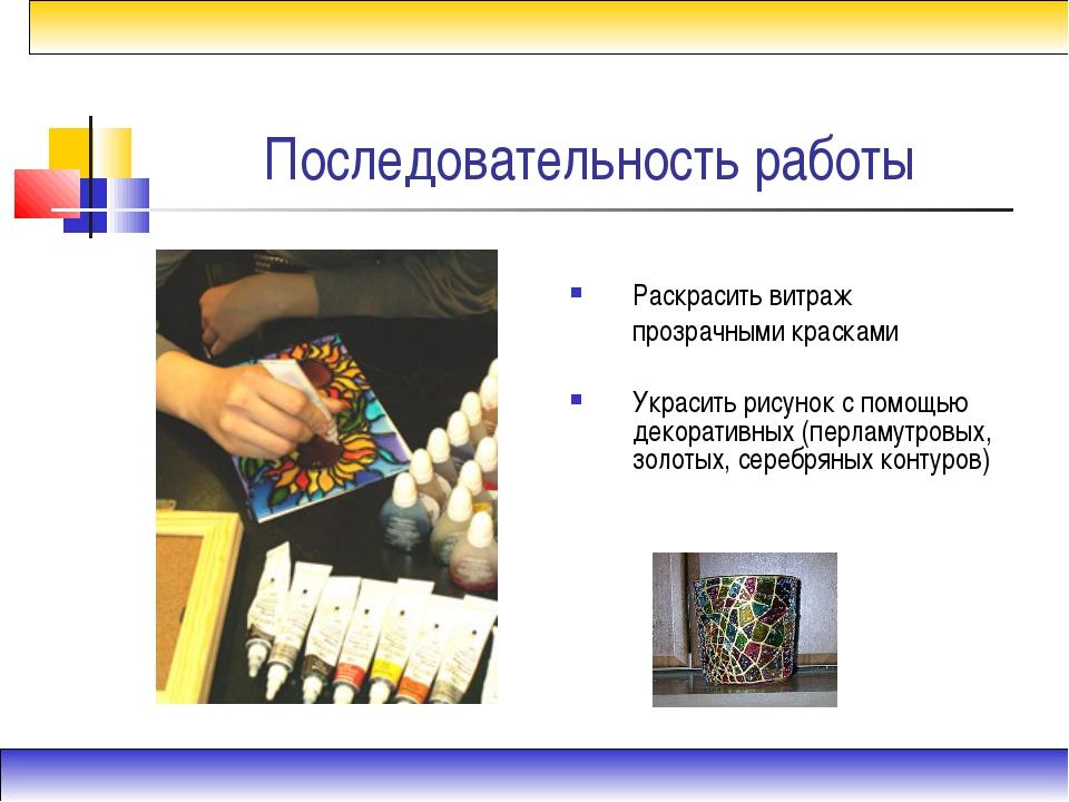 Последовательность работы Раскрасить витраж прозрачными красками Украсить ри...