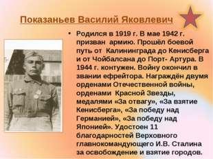 Показаньев Василий Яковлевич Родился в 1919 г. В мае 1942 г. призван армию. П