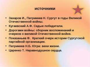 источники Захаров И., Патрикеев Н. Сургут в годы Великой Отечественной войны.
