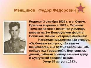 Менщиков Федор Федорович Родился 3 октября 1925 г. в с. Сургут. Призван в арм
