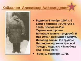 Кайдалов Александр Александрович Родился 4 ноября 1904 г. В армию призван из