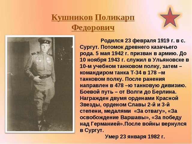 Кушников Поликарп Федорович  Родился 23 февраля 1919 г. в с. Сургут. Потомок...