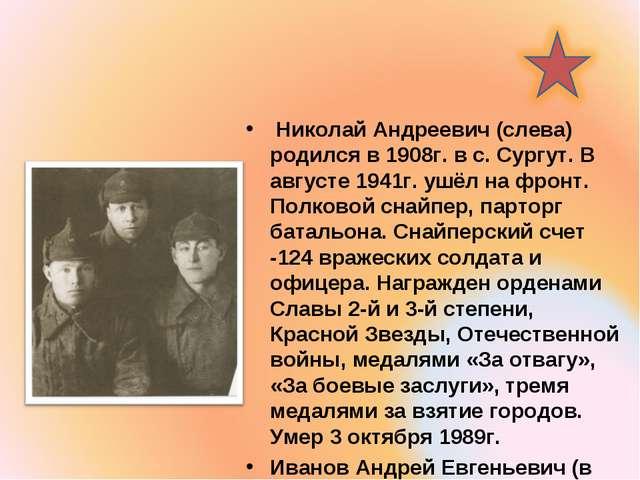 Николай Андреевич (слева) родился в 1908г. в с. Сургут. В августе 1941г. ушё...