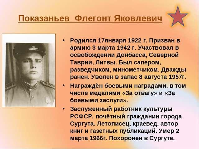 Показаньев Флегонт Яковлевич Родился 17января 1922 г. Призван в армию 3 марта...