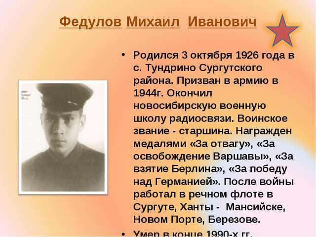 Федулов Михаил Иванович Родился 3 октября 1926 года в с. Тундрино Сургутского...