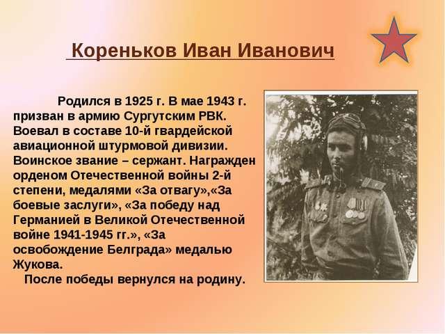 Кореньков Иван Иванович Родился в 1925 г. В мае 1943 г. призван в армию Сур...