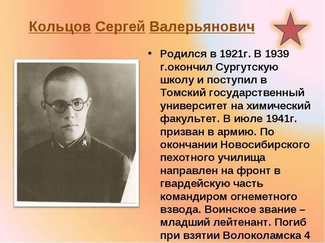 Кольцов Сергей Валерьянович Родился в 1921г. В 1939 г.окончил Сургутскую школ...