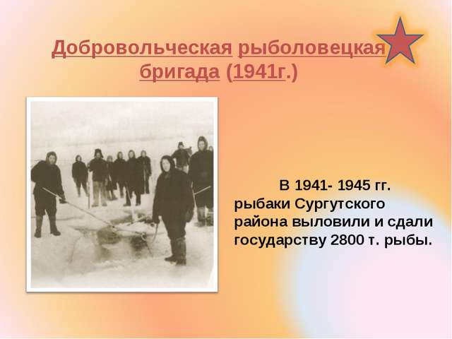 Добровольческая рыболовецкая бригада (1941г.) В 1941- 1945 гг. рыбаки Сургу...