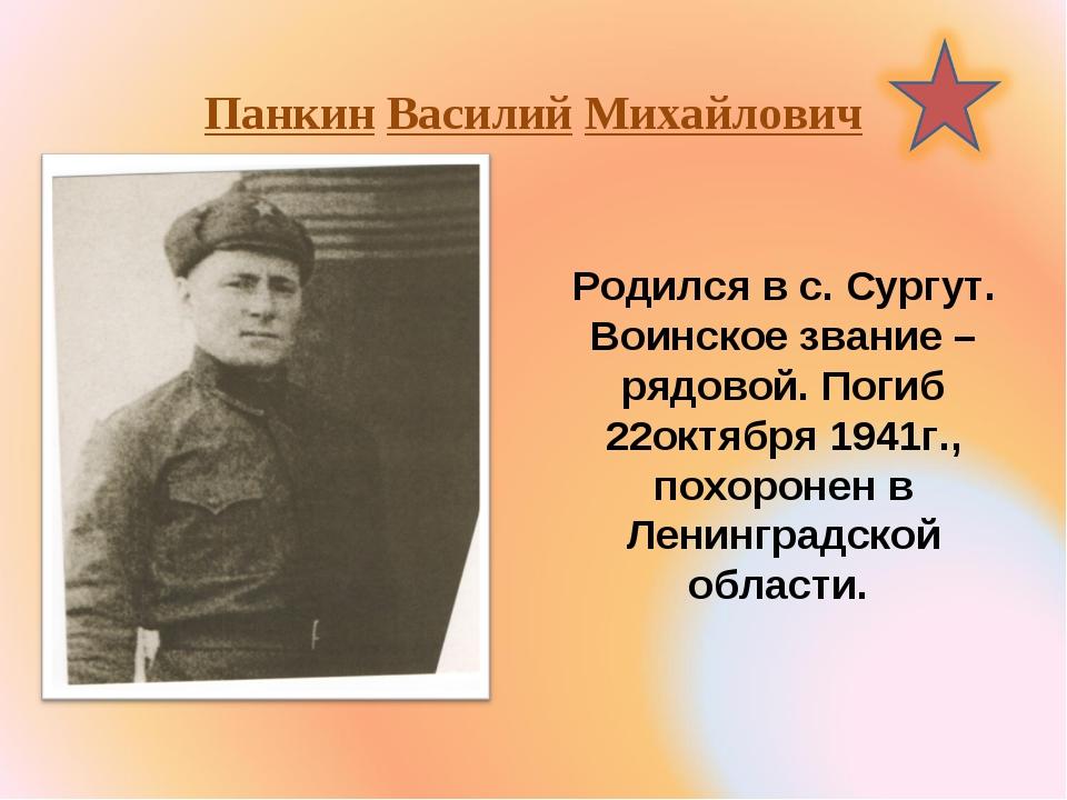 Панкин Василий Михайлович Родился в с. Сургут. Воинское звание – рядовой. По...
