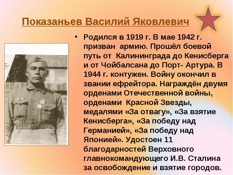 Показаньев Василий Яковлевич Родился в 1919 г. В мае 1942 г. призван армию. П...