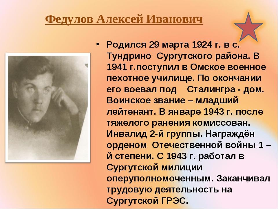 Федулов Алексей Иванович Родился 29 марта 1924 г. в с. Тундрино Сургутского...