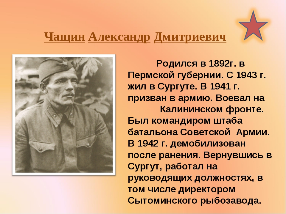 Чащин Александр Дмитриевич Родился в 1892г. в Пермской губернии. С 1943 г. ж...