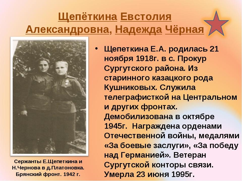 Щепёткина Евстолия Александровна, Надежда Чёрная Щепеткина Е.А. родилась 21 н...