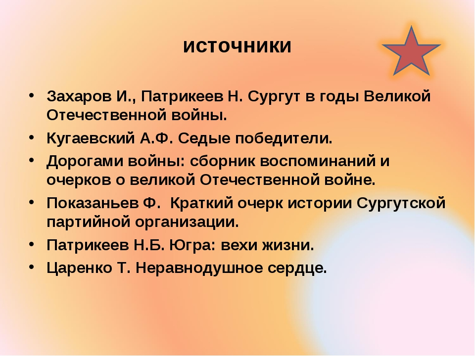 источники Захаров И., Патрикеев Н. Сургут в годы Великой Отечественной войны....