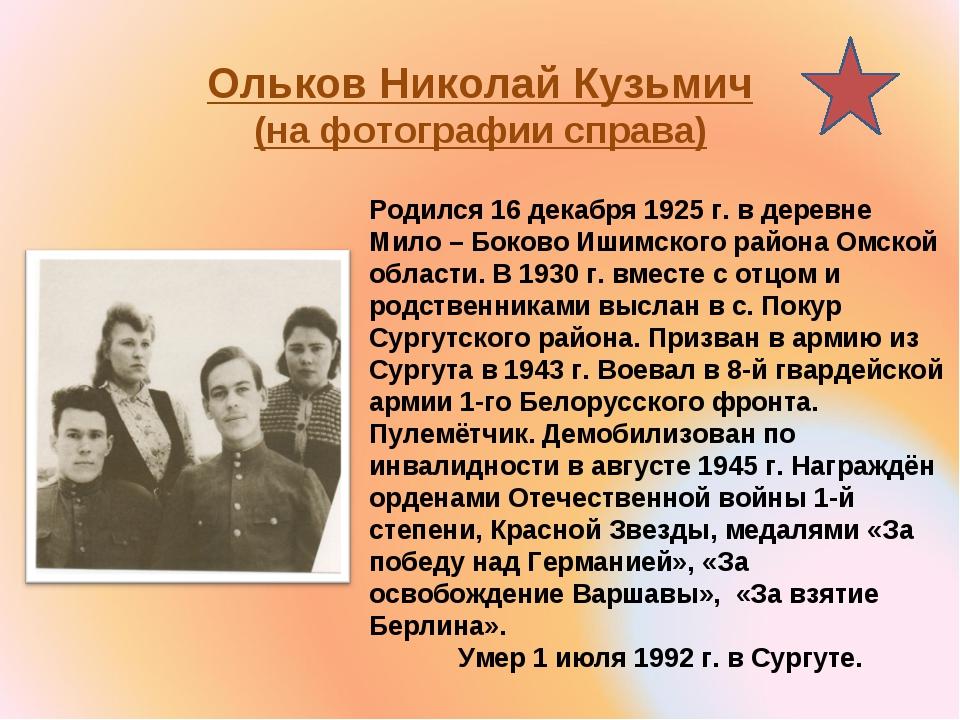 Ольков Николай Кузьмич (на фотографии справа) Родился 16 декабря 1925 г. в де...