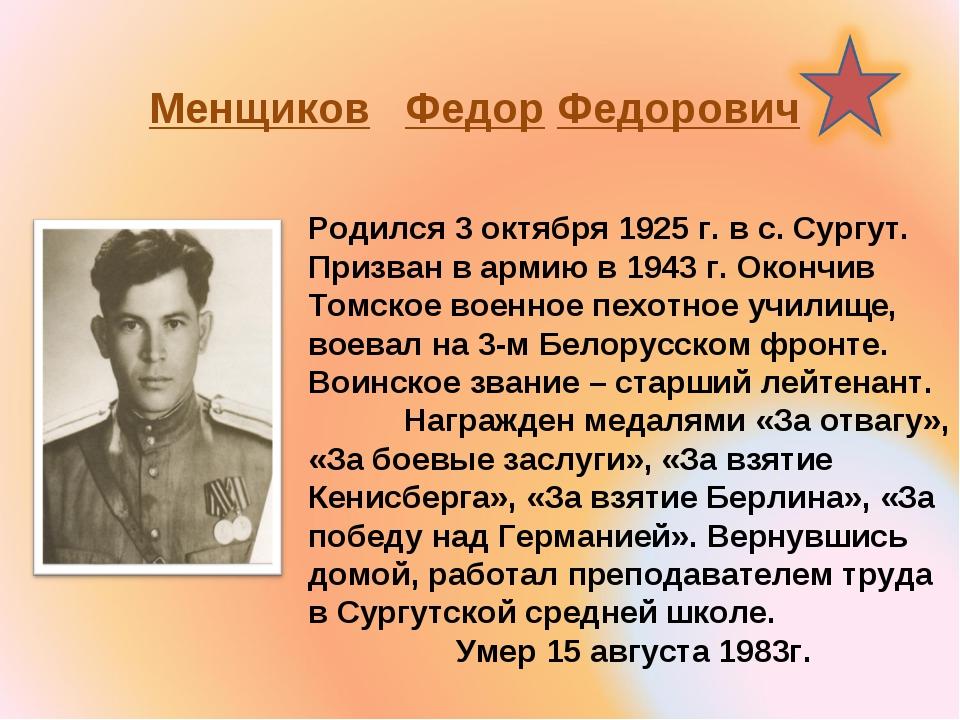 Менщиков Федор Федорович Родился 3 октября 1925 г. в с. Сургут. Призван в арм...