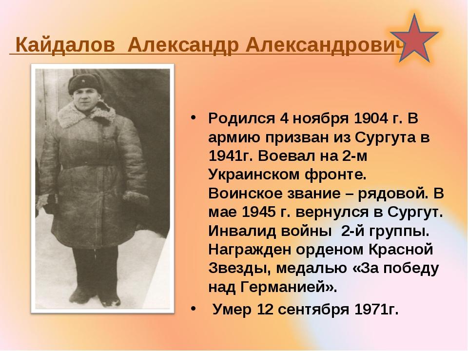 Кайдалов Александр Александрович Родился 4 ноября 1904 г. В армию призван из...