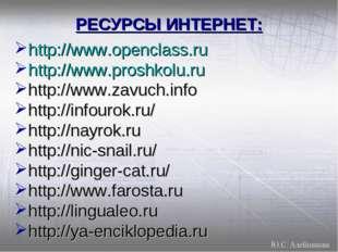 РЕСУРСЫ ИНТЕРНЕТ: http://www.openclass.ru http://www.proshkolu.ru http://www.
