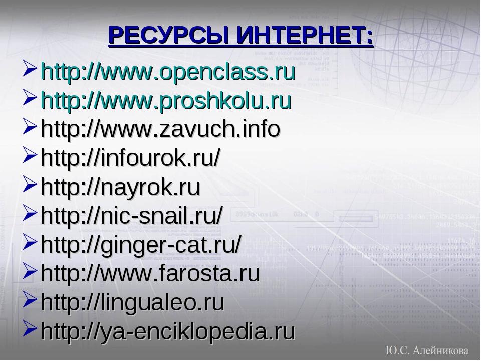 РЕСУРСЫ ИНТЕРНЕТ: http://www.openclass.ru http://www.proshkolu.ru http://www....