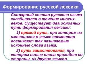 Формирование русской лексики Словарный состав русского языка складывался в т