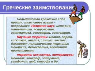 Греческие заимствования Большинство греческих слов пришло кнам через языки