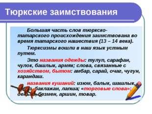 Тюркские заимствования Большая часть слов тюркско- татарского происхождения