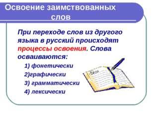 Освоение заимствованных слов При переходе слов из другого языка в русски