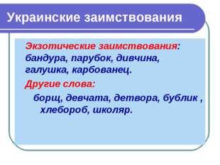 Украинские заимствования Экзотические заимствования: бандура, парубок, дивчи