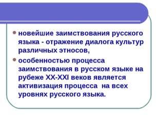 новейшие заимствования русского языка - отражение диалога культур различных э