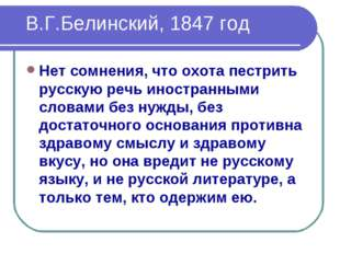 В.Г.Белинский, 1847 год Нет сомнения, что охота пестрить русскую речь иностр