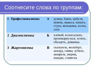 Соотнесите слова по группам: 1ПрофессионализмыАкушак, баить, цибуля, певе