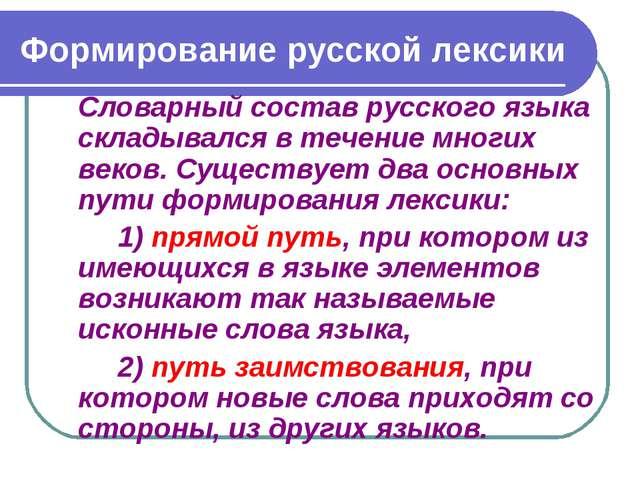 Формирование русской лексики Словарный состав русского языка складывался в т...