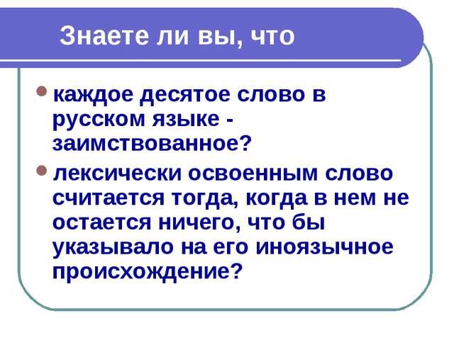 Знаете ли вы, что каждое десятое слово в русском языке - заимствованное? лек...