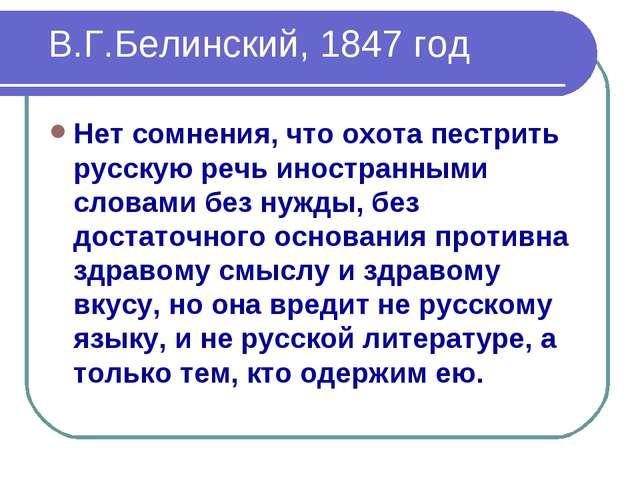 В.Г.Белинский, 1847 год Нет сомнения, что охота пестрить русскую речь иностр...
