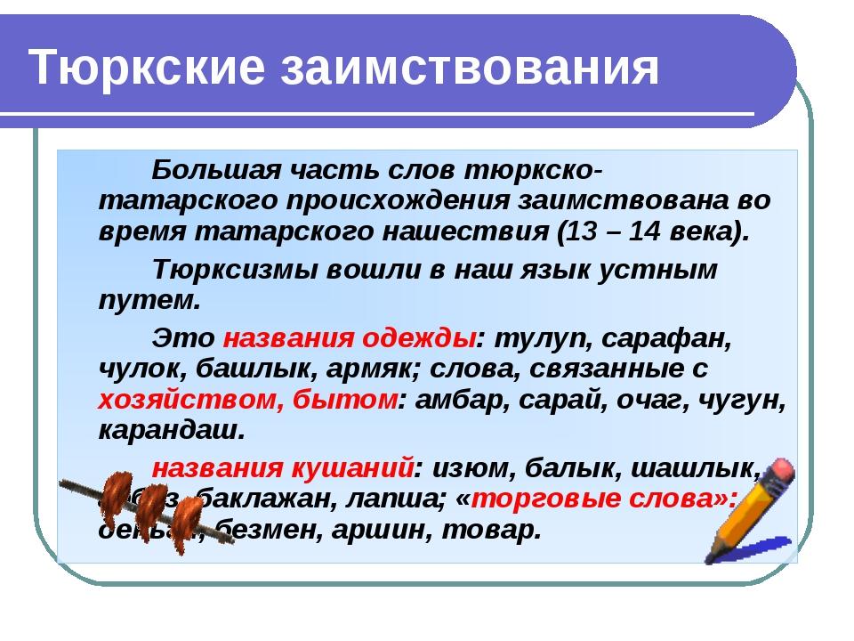 Тюркские заимствования Большая часть слов тюркско- татарского происхождения...