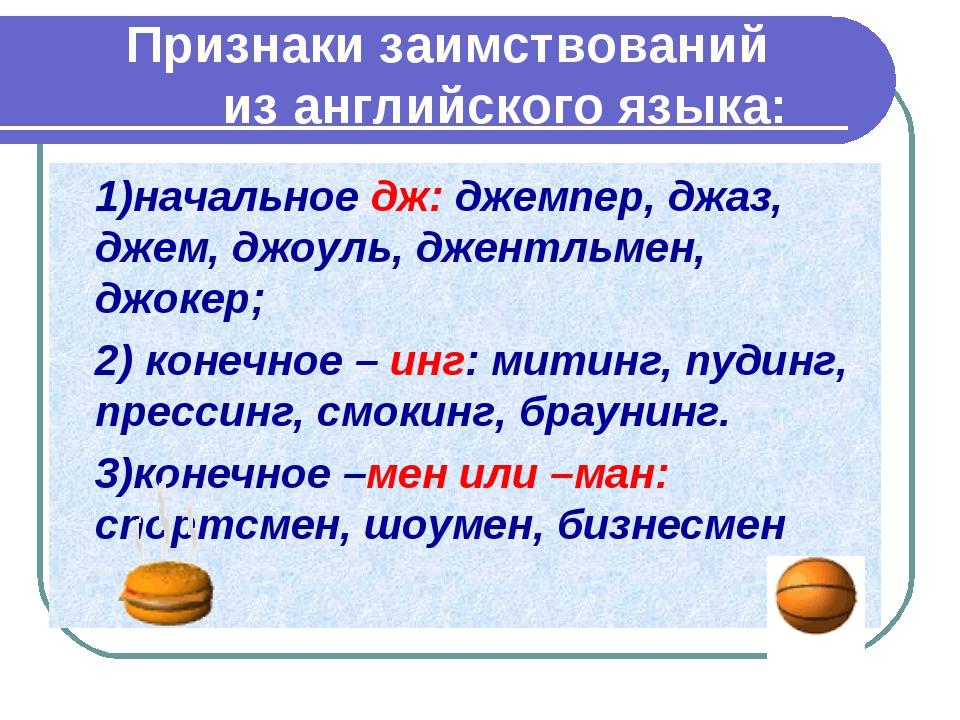 Признаки заимствований из английского языка: 1)начальное дж: джемпер, джа...