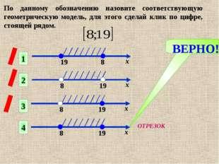 ВЕРНО! 1 2 4 3 По данному обозначению назовите соответствующую геометрическую