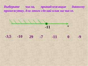 -11 х -10 -3,5 -7 0 -9 29 -11 Выберите числа, принадлежащие данному промежутк