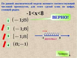 По данной аналитической модели назовите соответствующий числовой промежуток,