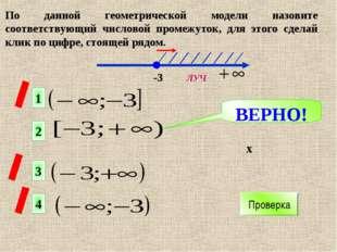 По данной геометрической модели назовите соответствующий числовой промежуток,