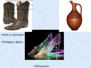 «Кот в сапогах» «Подарки феи» «Золушка»