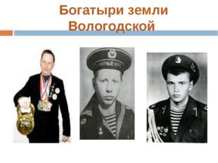 Богатыри земли Вологодской