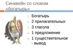 Синквейн со словом «богатырь» Богатырь 2 прилагательных 3 глагола 1 предложен