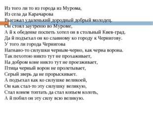 Из того ли то из города из Мурома, Из села да Карачарова Выезжал удаленький д