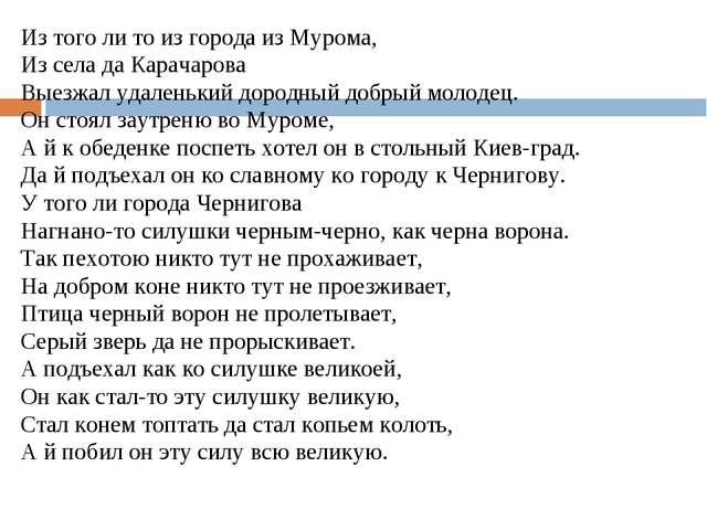 Из того ли то из города из Мурома, Из села да Карачарова Выезжал удаленький д...
