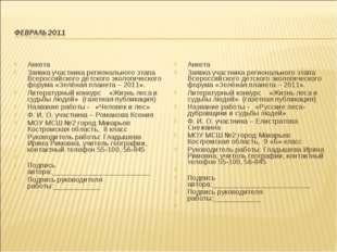 Анкета Заявка участника регионального этапа Всероссийского детского экологиче