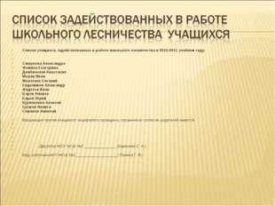 Список учащихся, задействованных в работе школьного лесничества в 2010-2011 у